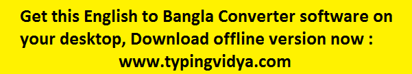 english to bangla typing software download